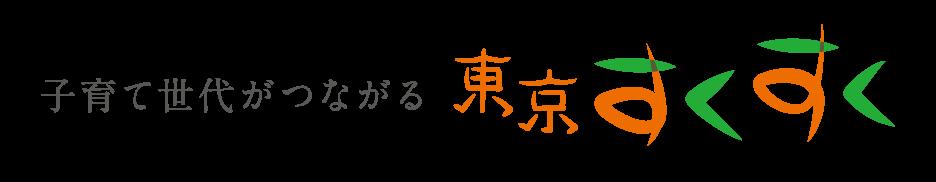 子育て世代がつながる 東京すくすく