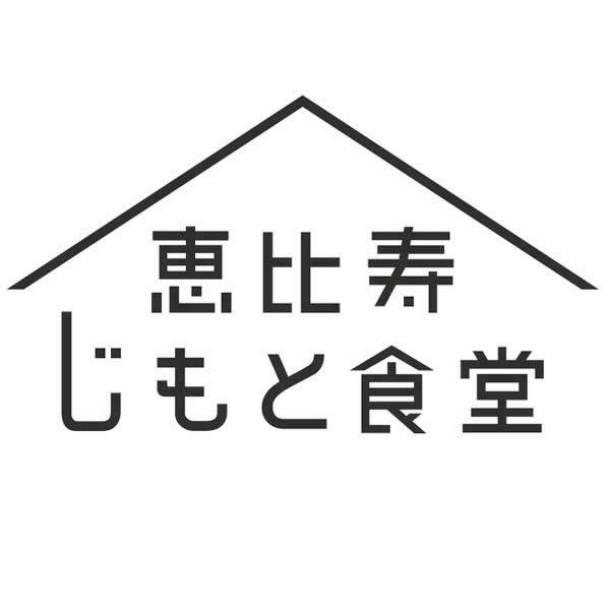恵比寿じもと食堂のロゴ