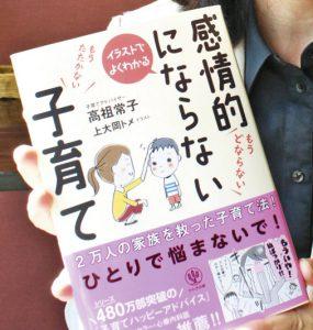 写真は「たたかない、怒鳴らないと心掛けることから」と話す高祖常子さん=東京都内で