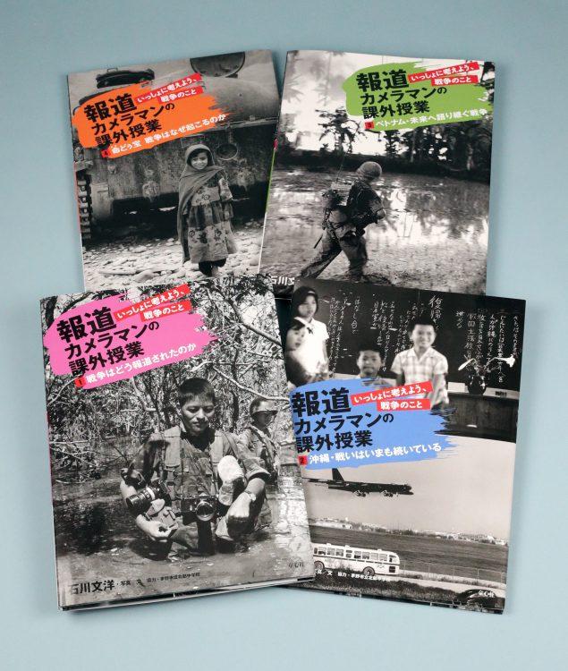 写真 石川文洋さんの「報道カメラマンの課外授業 いっしょに考えよう、戦争のこと」