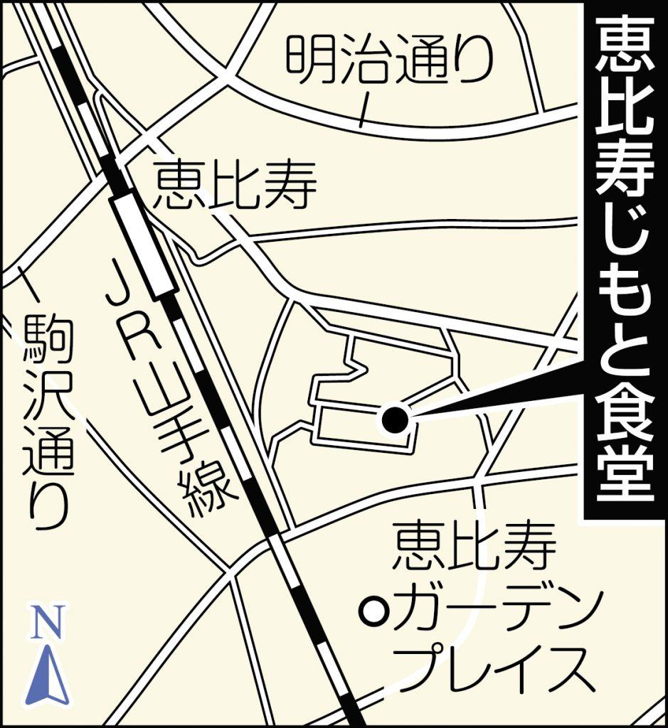 恵比寿じもと食堂の地図(渋谷区恵比寿4-13-2)