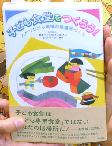 写真 子ども食堂を作り方を解説した本