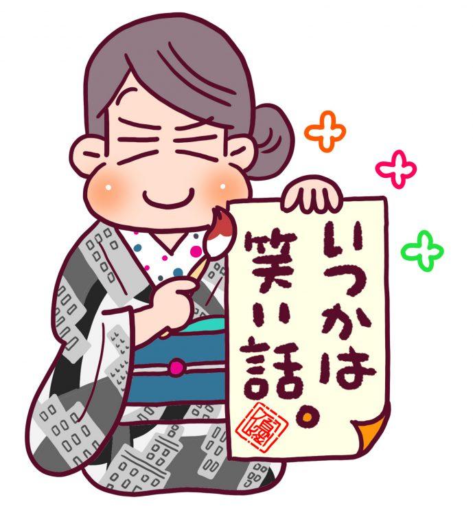 高野優さんが描いたイラスト