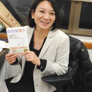 写真は待機児童問題についての本を出版した清家あいさん
