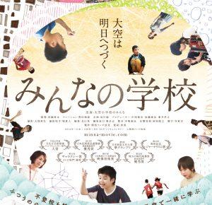 写真 映画「みんなの学校」の宣伝チラシ(表)