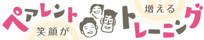 笑顔が増える ペアレント・トレーニング