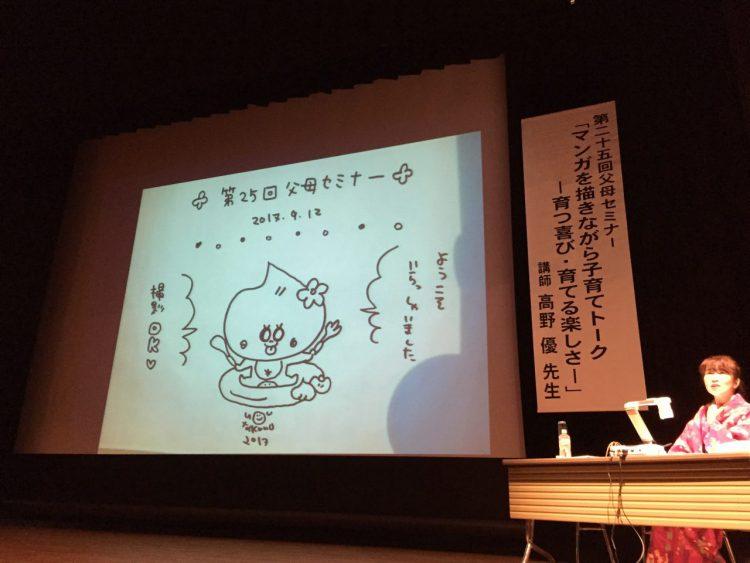 写真 育児漫画家・高野優さんのトークショー(過去の講演から)