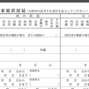 写真 世田谷区の入園申込書には「母の状況」「父の状況」を書く欄がある
