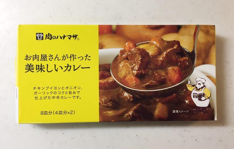 写真 肉のハナマサ お肉屋さんが作った美味しいカレー