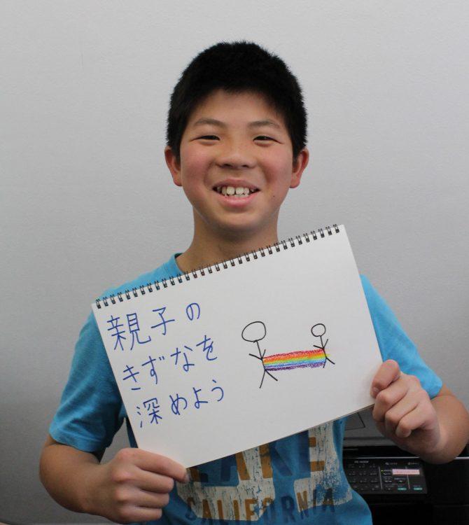 小学6年の樫原成志くん(11)