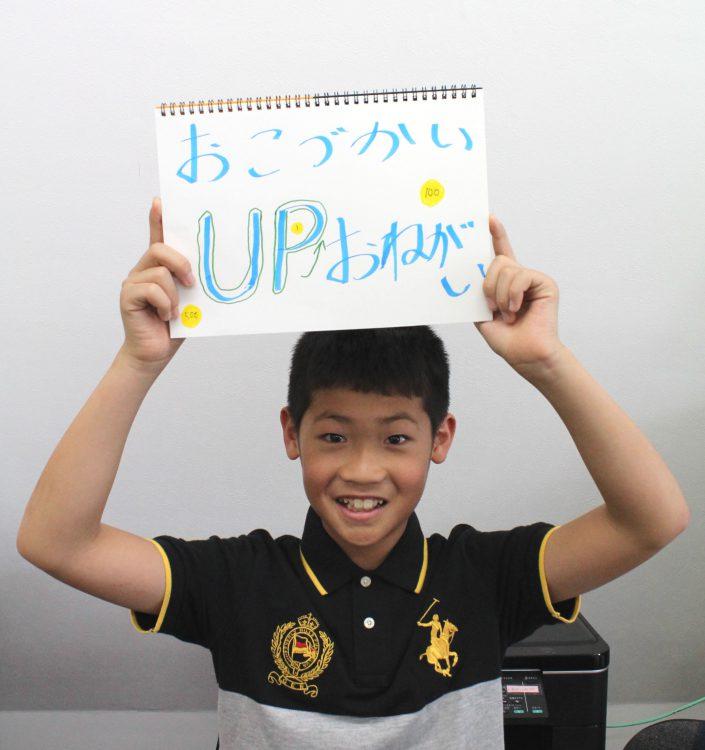 小学6年の渡辺孔雅くん(11)