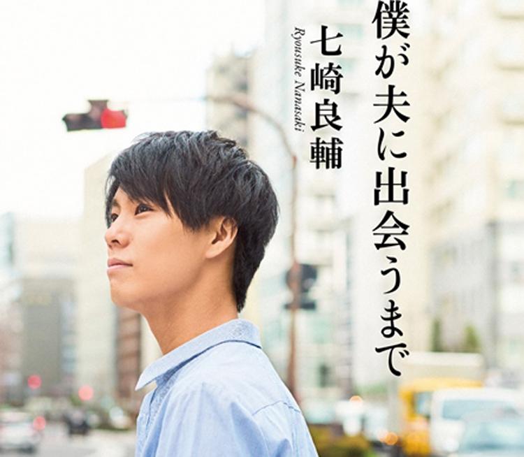 20190611LGBT七崎さん