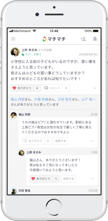 ご近所SNS「マチマチ」の画面イメージ(マチマチ提供)