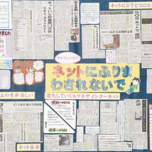 第16回東京新聞「新聞切り抜き作品コンクール」小学生の部 最優秀賞に輝いた作品