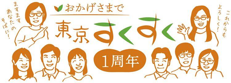 東京すくすく おかげさまで1周年