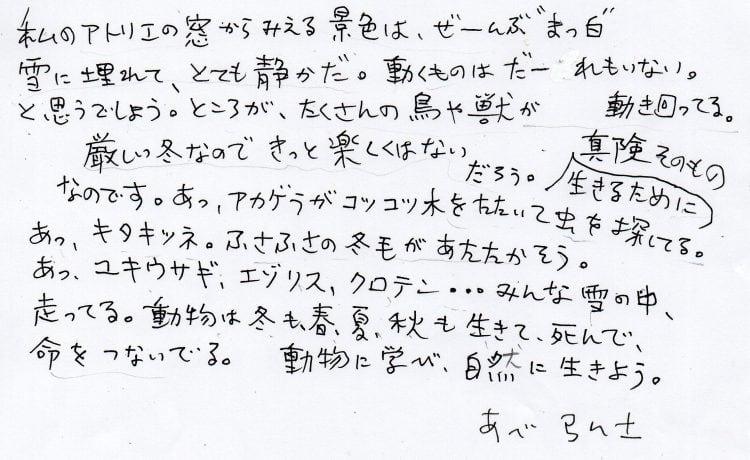 あべ弘士さんの直筆メッセージ