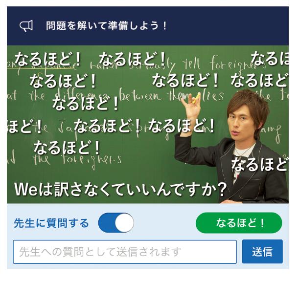 オンライン学習アプリ「N予備校」で講師による生授業を配信している画面(ドワンゴ提供)