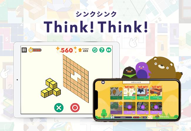 知育アプリ「シンクシンク」の画面イメージ(ワンダーラボ提供)