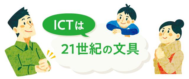 図解 ICTは21世紀の文具です
