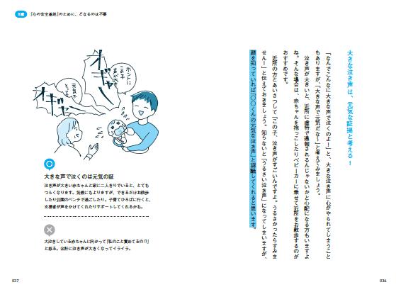 高祖さんの著書「男の子に『厳しいしつけ』は必要ありません! どならない、たたかない!で才能はぐんぐん伸びる」から(KADOKAWA提供)