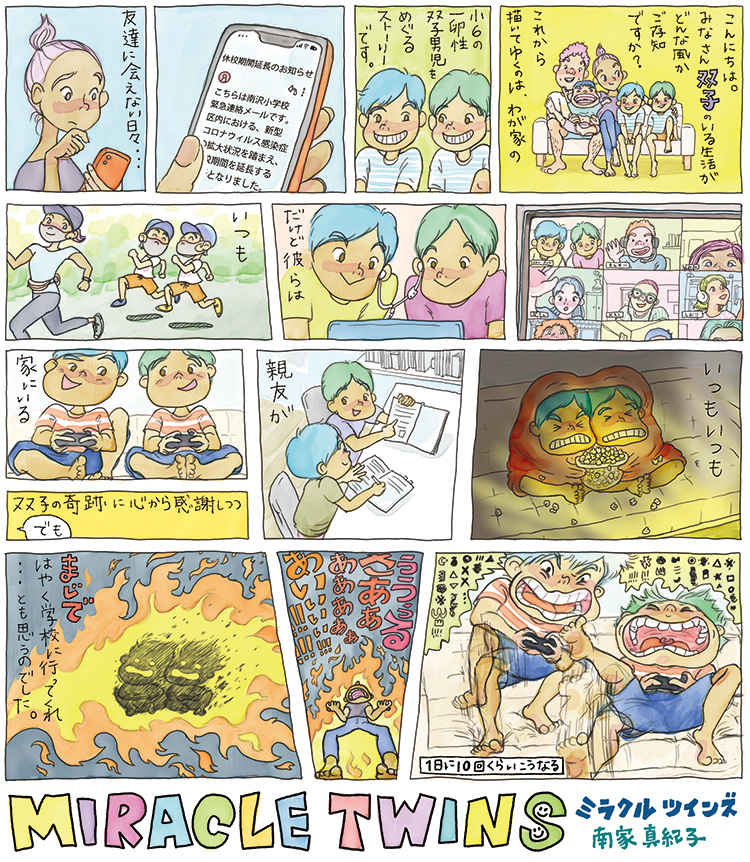 MIracle Twins 紙面掲載マンガ