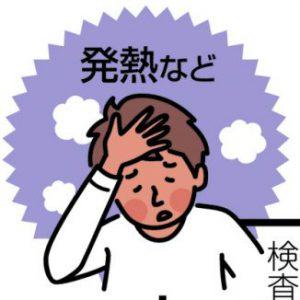 図解 発熱などがあった場合の、これからの相談・検査・受信の流れ