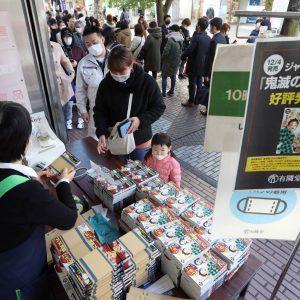 「鬼滅の刃」最終巻を買い求めようと列を作る人たち=横浜市中区で