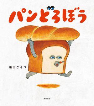 写真「パンとどろぼう」