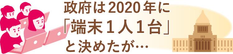 政府は2020年に「端末1人1台」と決めたが…