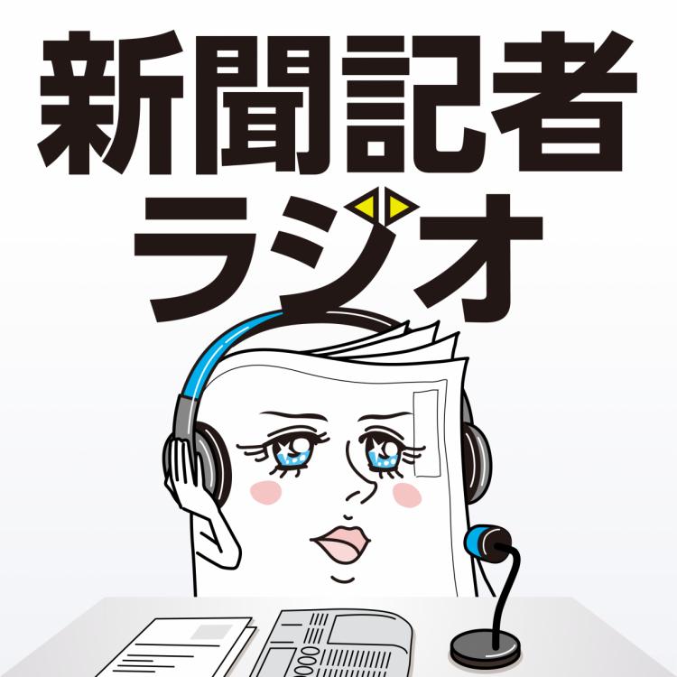 「新聞記者ラジオ」のアイコン