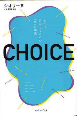 写真 「CHOICE」の書影