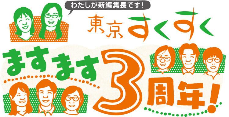 イラスト 東京すくすく3周年