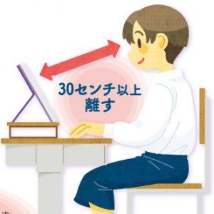 図解 近視を防ぐための生活習慣 近くを見るとき、デジタル端末を見るとき
