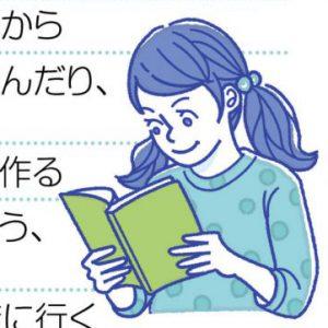 図解 子どもに読書を習慣づけるためのポイント